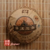 chinese-tea-(black-tea-or-ripe-puer-tea)-2006-dayi-v93-ripe-bowl-tea