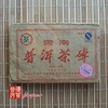 chinese-tea-(black-tea-or-ripe-puer-tea)-2007-kunming-7581-ripe-brick-tea