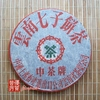 chinese-tea-(green-tea-or-green-puer-tea)-2003-xiaguan-iron-discus-tea-cake