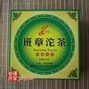 chinese-tea-(green-tea-or-green-puer-tea)-2007-banzhang-green-bowl-tea