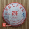 2007 Dayi 7262 Tea Cake, 10g (Sample)