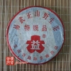 2002 Dayi Yiwu Wild Arbor Special Grade (Big Green Tree Series), 357g