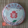 2003 Dayi 7212 One Piece Leaf Tea Cake, 10g (Sample)