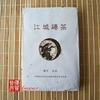 2003 Jiang Cheng Arbor Brick Tea, 10g (Sample)