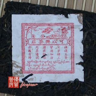 chinese-tea-(green-tea-or-green-puer-tea)-1994-keyixing-brick-tea-5
