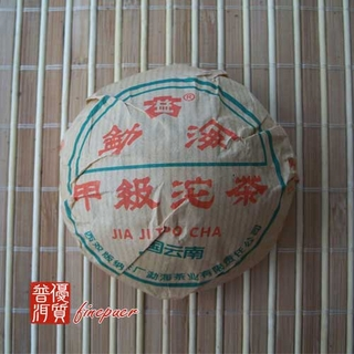 chinese-tea-(green-tea-or-green-puer-tea)-1998-dayi-grade-a-bowl-tea-1