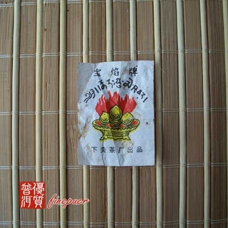 chinese-tea-(green-tea-or-green-puer-tea)-2003-holy-flame-mushroom-tea-5