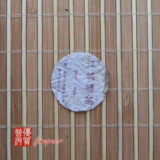 chinese-tea-(green-tea-or-green-puer-tea)-2003-jiang-cheng-brick-tea-5