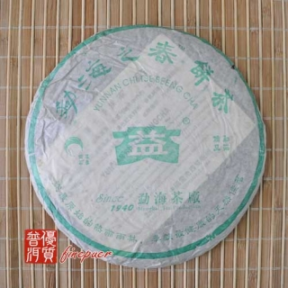 chinese-tea-(green-tea-or-green-puer-tea)-2005-dayi-spring-of-menghai-tea-cake-1