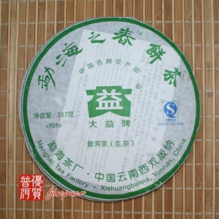 chinese-tea-(green-tea-or-green-puer-tea)-2009-dayi-spring-of-menghai-tea-cake-1